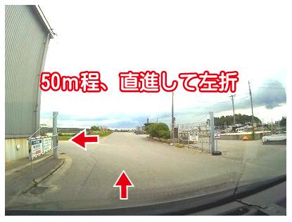道案内、50m程直進して左折