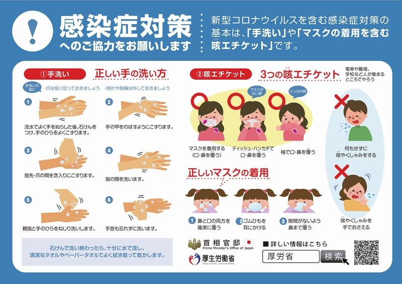 感染症対策へのご協力をお願いします。新型コロナウイルス感染対策の基本は「手洗い」「マスクの着用を含む咳エチケット」です
