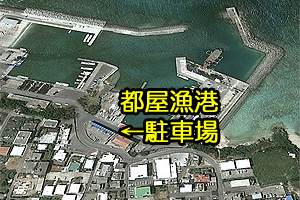 都屋漁港駐車場