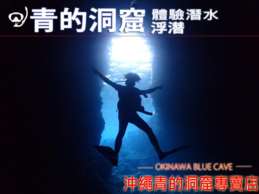 沖繩潛水青之洞窟