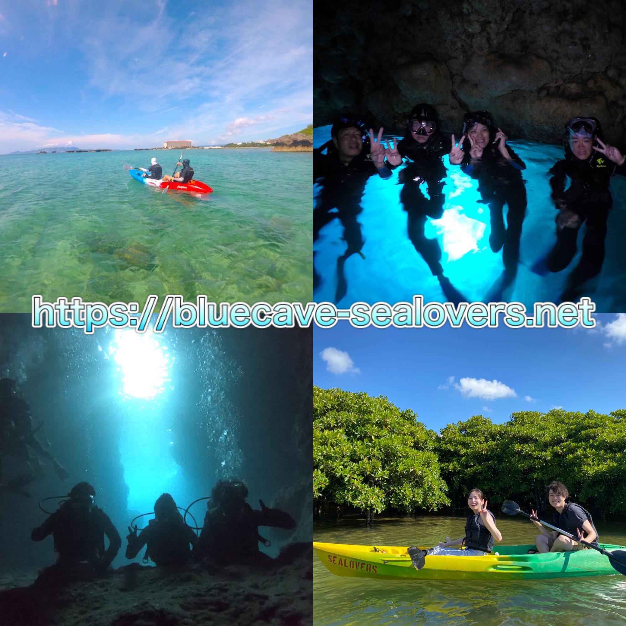 青の洞窟 ダイビング シュノーケリング シーカヤック マングローブカヤック