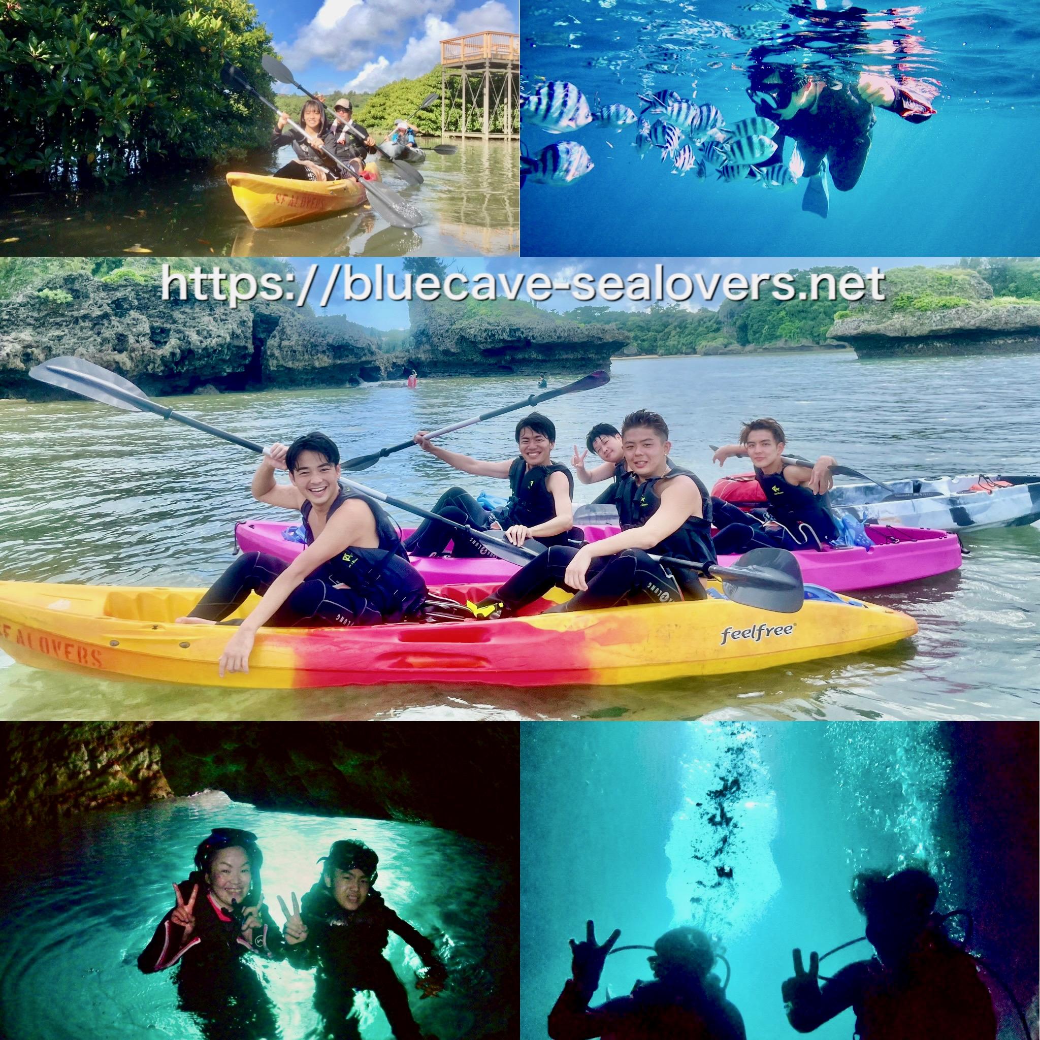 青の洞窟ボート体験ダイビング 青の洞窟ボートシュノーケリング 億首川マングローブカヤック シーカヤック&シュノーケリング